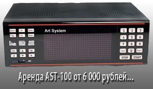 Аренда AST-100 от 6 000 рублей