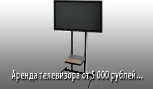 Аренда телевизора от 5 000 рублей