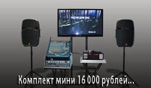 Комплект «МИНИ» 16 000 рублей