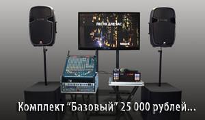 Комплект «БАЗОВЫЙ» 25 000 рублей