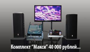 Комплект «МАКСИ» 40 000 рублей